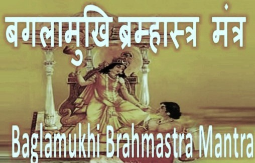 Baglamukhi Mantra To Win Court Case