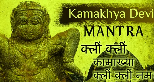 Kamakhya Mantra For Love - Change Destiny